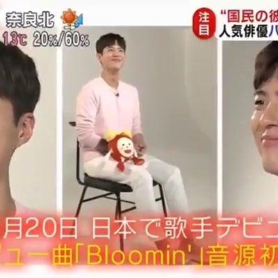 「国民の彼氏」日本上陸♡人気俳優パクボゴムの記事に添付されている画像