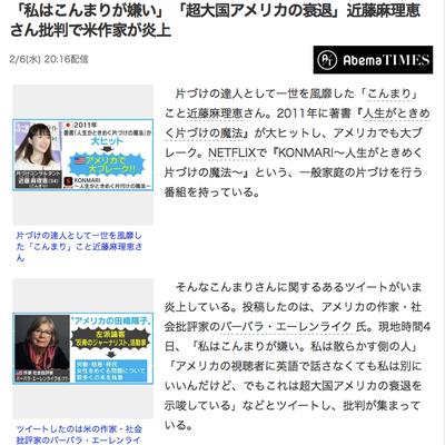日本発「こんまりメソッド」にアメリカ人女性が猛反対する理由と西洋の文化背景の記事に添付されている画像