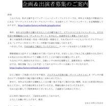 コンサート出演者募集の記事に添付されている画像