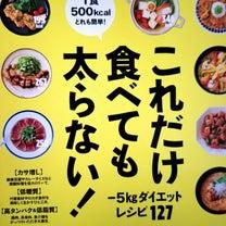 これだけ食べても太らない自炊テク満載!ターザン2月28(758号)の感想の記事に添付されている画像