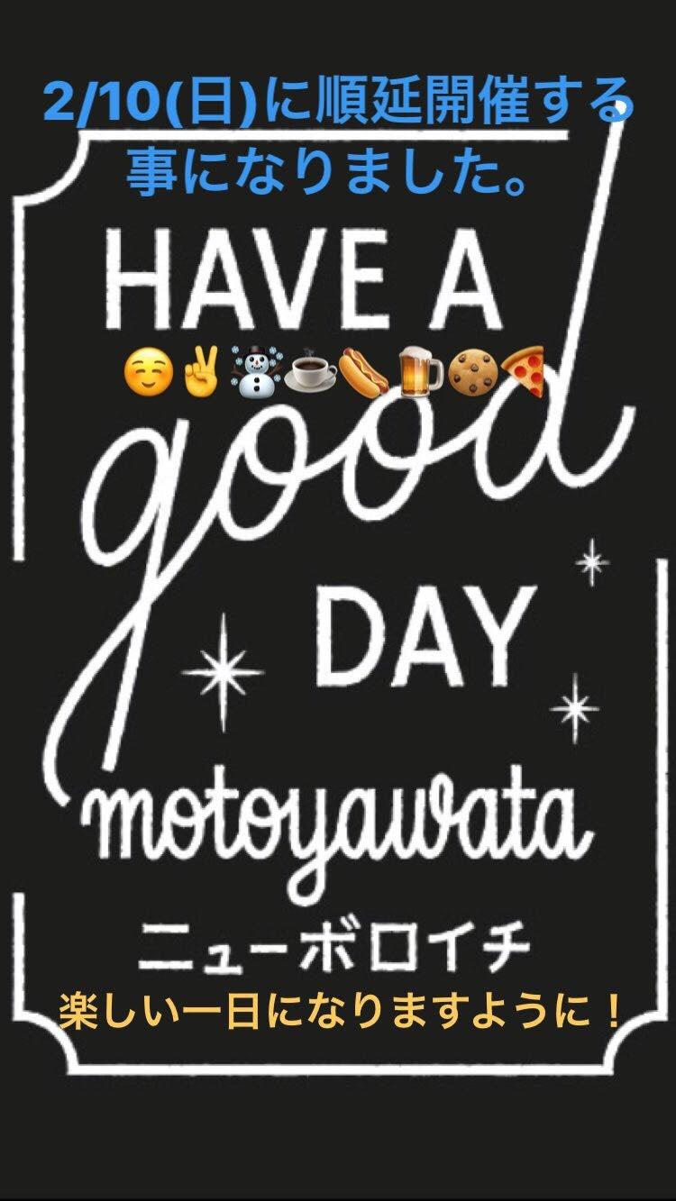 <イベント>【順延のお知らせ】 「Have A Good Day Motoyawata」