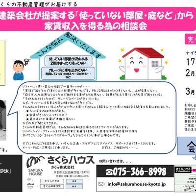 建築会社が提案する 「使ってない部屋・庭」から家賃収入を得る為の相談会の記事に添付されている画像