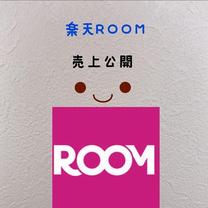 「楽天ルーム」1月の売上公開♡の記事に添付されている画像