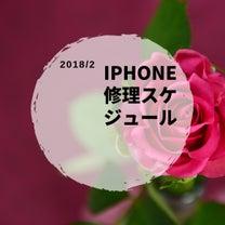 iPhone修理スケジュール【2/18更新】の記事に添付されている画像