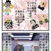 【緊急まとめ】「逆引き」するまでもなく登場人物の生年月日が判明しちゃったドラマ・アニメ!の画像