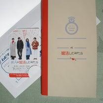祝!エランドール賞新人賞 田中圭&中村倫也の記事に添付されている画像