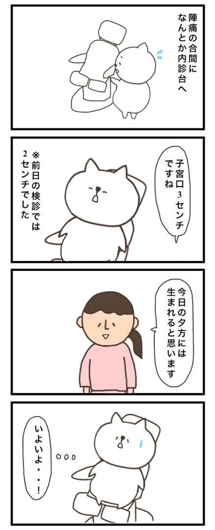 子宮 口 6 センチ
