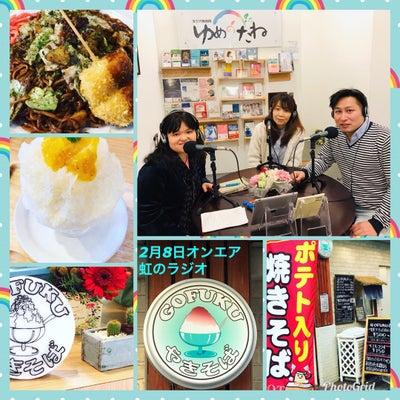 2月8日☆虹のラジオ☆ゲストさまご紹介!焼きそばとカキ氷GOFUKUさま2月営業の記事に添付されている画像