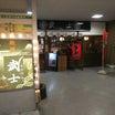 【番外編・長野県上田市】ラーメン屋さんのクリームブリュレ!!~麺将武士さん~