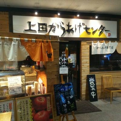【長野県上田市】むね肉なのに超柔らか!超ジューシー!!~上田からあげセンターさんの記事に添付されている画像