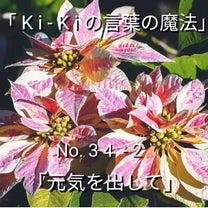 「Ki-Kiの言葉の魔法」No. 3 4 - 2 .「元気を出して」の記事に添付されている画像