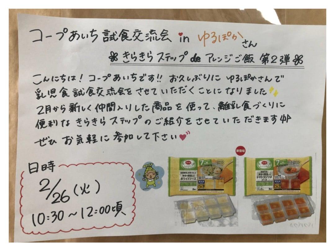 2/26(火) コープあいちさん試食交流会のお知らせ!