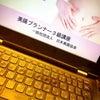 2/27(水)美腸セミナー開催決定!の画像