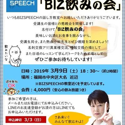 渾身の懇親会「BIZ飲みの会」やりまーす!の記事に添付されている画像