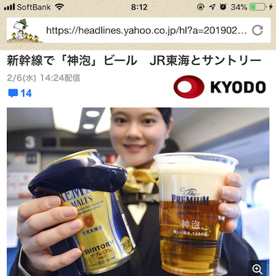 新幹線の中は…まるで世界旅行の記事に添付されている画像