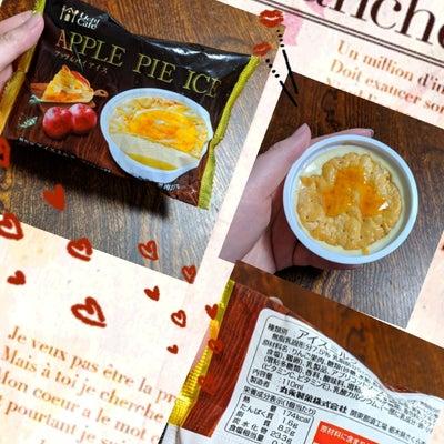 アップルパイ アイスの記事に添付されている画像