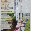 お知らせ「ムサシトミヨをまもる会設立30周年記念講演会」開催の画像