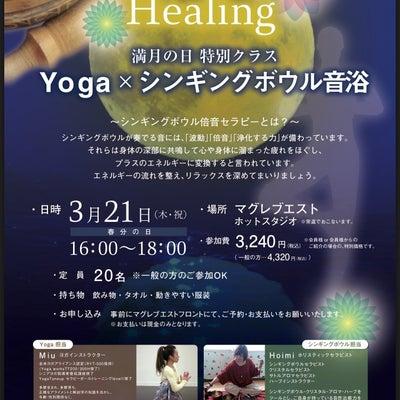 【募集中】満月のスペシャルイベント ヨガ&シンギングボウルの記事に添付されている画像