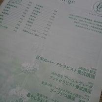 生活の木講座 リストアップされましたの記事に添付されている画像