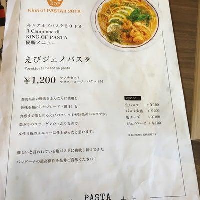 2/5☆噂のエビジェノパスタ食べてきました!!の記事に添付されている画像