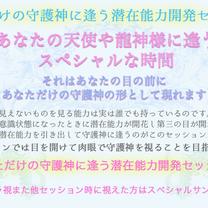 締切2/20(水)【天使や龍神さま守護神に逢うための潜在能力開発】催眠セッションの記事に添付されている画像