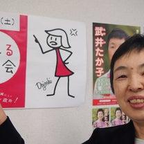 愛媛県会議員44人中、女性2人(;゚Д゚)エエー 伊方町、内子町、なんと女性ゼロの記事に添付されている画像