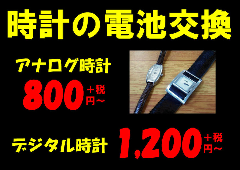16a41b381b Watch Repair Watch battery replacement ブランド物の時計のオーバーホール