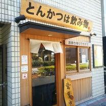 【東京都池袋】何を言いたいのか解りません!気になるお店に突撃!!~とんかつは飲みの記事に添付されている画像