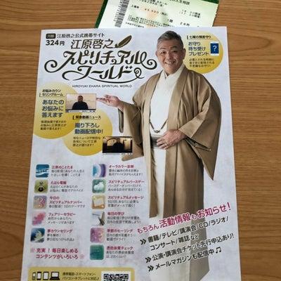 江原啓之の人生相談@静岡市民文化会館の記事に添付されている画像