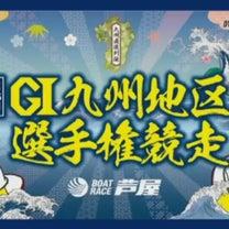 G1第65回九州地区選手権競走の記事に添付されている画像
