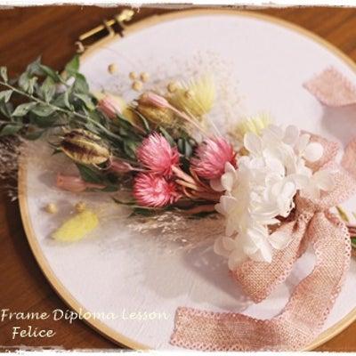 カレイドフレームディプロマレッスン*好きなテイストで♡の記事に添付されている画像