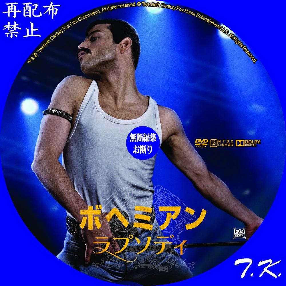 映画『ボヘミアン・ラプソディ』 DVD/BDラベル Part.4