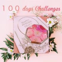 100日チャレンジ参加の必須アイテム♡鏡と日記帳の記事に添付されている画像