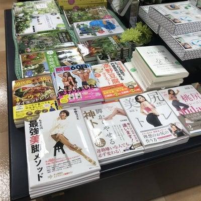 嬉しいな〜〜新刊が並んでる♪の記事に添付されている画像