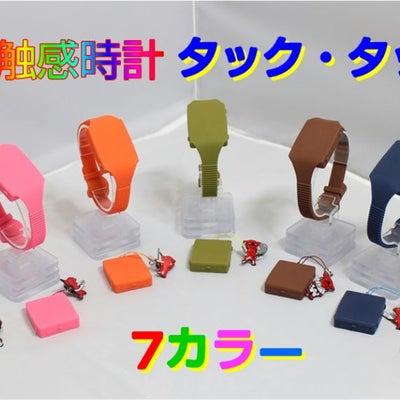 触感時計『タック・タッチ』、無料体験貸出をします。の記事に添付されている画像