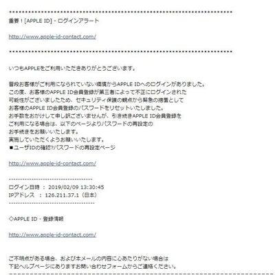 詐欺▶ 重要![Apple ID] - ログインアラートの記事に添付されている画像