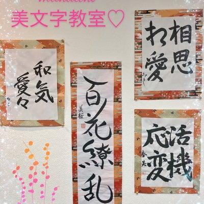 月2回のレッスン♡美文字、英会話の記事に添付されている画像