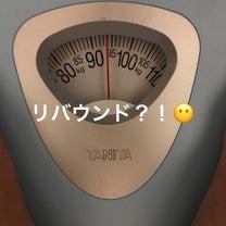 【ダイエット3日目】まさかのリバウンド??の記事に添付されている画像