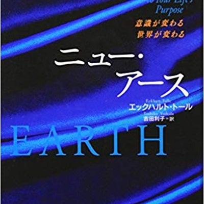 オーディオブック紹介シリーズ(No.010)ニュー・アース -意識が変わる 世界の記事に添付されている画像