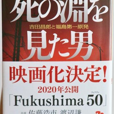 絆・・☆映画「fukushima 50」の原作:死の淵を見た男(紹介!)の記事に添付されている画像
