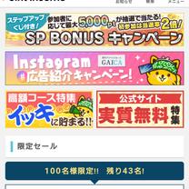 ポイントインカムの無料案件で稼いじゃお〜う♬の記事に添付されている画像