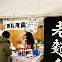 『あじ庵食堂』全国ラーメンフェスタ2019IN喜多方の記事に添付されている画像