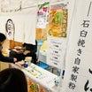 『中華蕎麦 こばや』全国ラーメンフェスタ2019IN喜多方