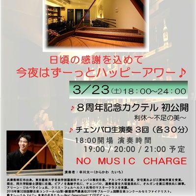 3月23日(土)8周年記念イベント開催♪の記事に添付されている画像