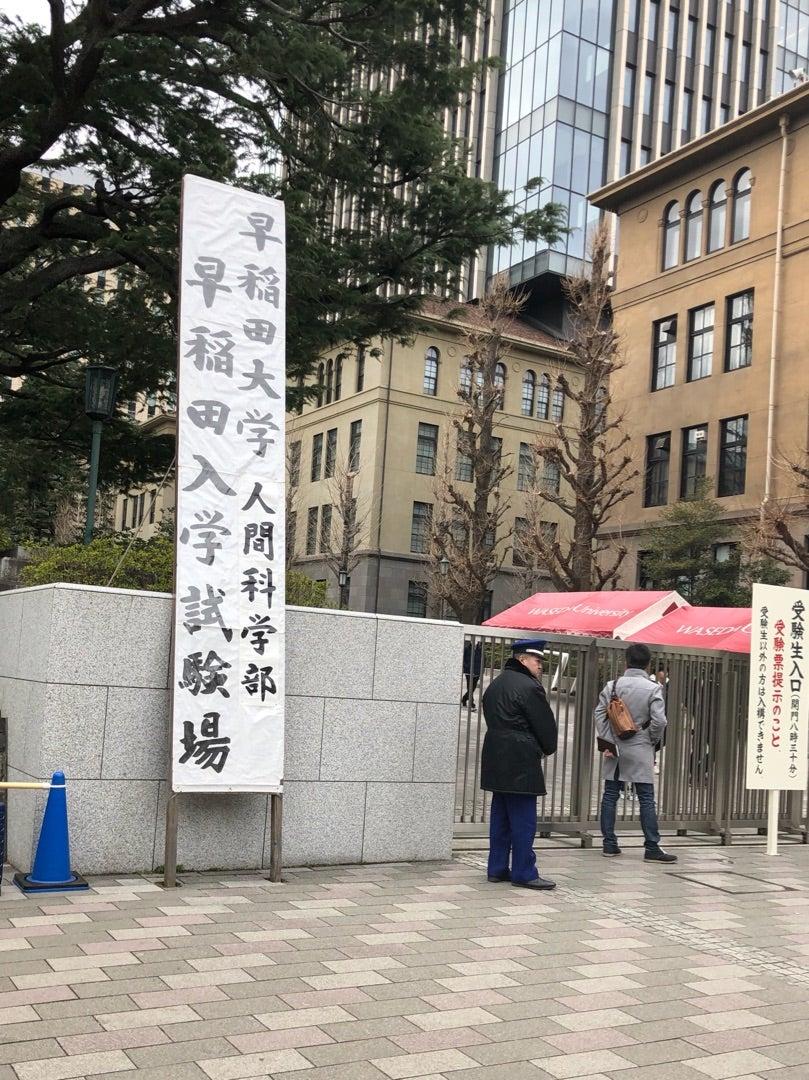 部 早稲田 科学 大学 人間