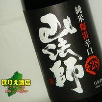 入荷のご案内(´∀`) 「山法師 純米爆雷辛口生原酒 」の記事に添付されている画像