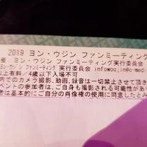 ヨン・ウジンssi ファンイベントの記事に添付されている画像