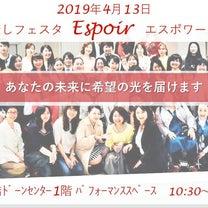 4月13日(土)は、大阪・天満橋に集合〜!の記事に添付されている画像