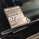 OSAKA AUTO MESEE 2019 始まる❗️の記事より