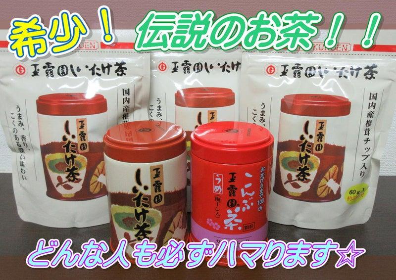 シイタケ茶☆玉露園の隠し味!至高な椎茸の香りは独り占めしたくなる味☆01